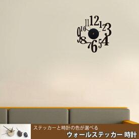 送料無料 転写式 ウォールステッカー時計 ナンバー かけ時計 壁掛時計 ウォールステッカー 掛け時計 時計 無音時計 モダン シンプル おしゃれ デザイン インパクト 数字 リゾート カントリー 都会的 大きさ スタイリッシュ 選べる11色 新築