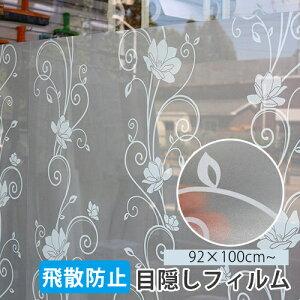 【窓ガラスフィルム】ホワイトフラワー (横92×100cm) (半透明タイプ)ガラスフィルム 目隠しシート 装飾フィルム 曇りガラス 飛散防止 目隠しフィルム プライバシー対策! デザインシート