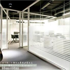 ミスト窓ガラスフィルム シンプルライン3 切り抜きタイプ (縦95cm×横95cm)ミスト窓ガラスシール 半透明 目隠しフィルム ガラスフィルム 目隠しシート 装飾フィルム 曇りガラス シンプル スタイリッシュ 都会的