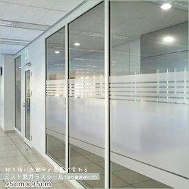 ミスト窓ガラスフィルム シンプルライン 切り抜きタイプ (縦95cm×横95cm)ミスト窓ガラスシール 半透明 目隠しフィルム ガラスフィルム 目隠しシート 装飾フィルム 曇りガラス シンプル スタイリッシュ 都会的