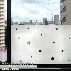 ミスト窓ガラスフィルム きらきら星 (縦60cm×横95cm)切り抜きタイプ 半透明 目隠しフィルム ガラスフィルム 目隠しシート 曇りガラス 窓ガラスフィルム スター 宇宙 自然 可愛い