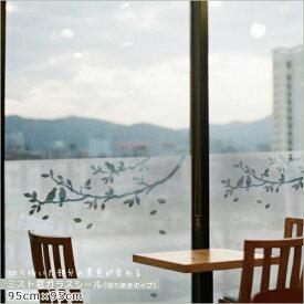 ミスト窓ガラスフィルム ツリーバード 切り抜きタイプ (縦95cm×横95cm)ミスト窓ガラスシール 半透明 目隠しフィルム ガラスフィルム 目隠しシート 装飾フィルム 曇りガラス 鳥 木 自然 ナチュラル 葉っぱ 事務所