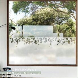 ミスト窓ガラスフィルム ツリーリーフ 切り抜きタイプ (縦95cm×横95cm)ミスト窓ガラスシール 半透明 目隠しフィルム ガラスフィルム 目隠しシート 装飾フィルム 曇りガラス 木 自然 ナチュラル 葉っぱ