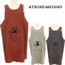 ATSUKO MATANO またのあつこねこ エプロンかつらぎのひょっこり黒猫モカブラウン ベージュ グレー俣野温子マタノアツコ