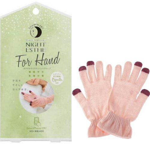 おやすみ スキンケア手袋乾燥対策 保湿機能 ネイルケア