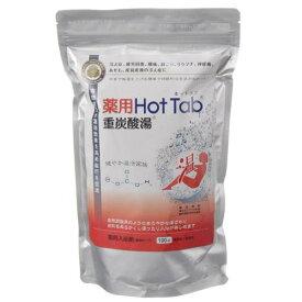 リニューアル!薬用 Hot Tab入浴剤 重炭酸湯ホットタブ 100錠ビタミンC配合