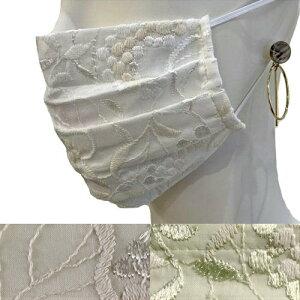 洗えるマスク レース日本製 大人用花模様 消臭効果ホワイト ベージュ ミントグリーン 布マスク替えガーゼ付き 洗濯可能ノーズワイヤー入り
