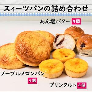 《テレビ取材多数!!パンオブザイヤー金賞受賞の店!!》 スイーツパン 詰め合わせ 【メイプルメロンパン メロンパン リベイク パン 菓子パン 詰め合わせ 美味しいパン おいしいパン 冷凍 セッ