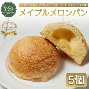 《テレビ取材多数!!パンオブザイヤー金賞受賞》 メープルメロンパン 5個セット【メイプルメロンパン メロンパン リベイク パン 菓子パン 美味しいパン 冷凍パン 冷凍 セット おいしい 美味