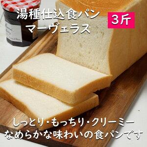《湯種製法》湯種食パン マーヴェラス 3斤【高級食パン 生食パン 食パン 美味しいパン 冷凍パン パン 冷凍 おいしい 美味しい しっとり もっちり もちもち リベイク パン 3斤 高級 ギフト 贈