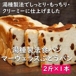 《湯種製法》マーヴェラス ぶどう食パン 2斤【高級食パン 生食パン 食パン ぶどうパン ブドウパン ぶどうぱん 美味しいパン 冷凍パン パン 冷凍 おいしい 美味しい しっとり もっちり もち