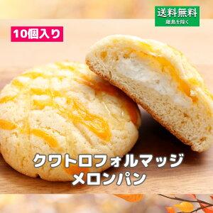 送料無料【チーズたっぷり!!クワトロフォルマッジメロンパン 10個セット】 メロンパン チーズ パン 冷凍セット 詰め合わせ