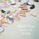 ボンネイル ジェルネイル シェル パーツ 貝 半円 アート@Bonnail×rrieenee shell plate semicircle _a0522