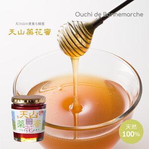 天山薬花蜜 はちみつ 400g化学調味料不使用 着色料不使用 保存料不使用 防腐剤不使用 無添加 蜂蜜 生はちみつ 天然 ナイアシン 厳選素材 健康 はちみつダイエット まとめ買い