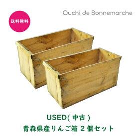 【送料無料】りんご箱 2個セット収納 木箱 収納ボックス インテリア DIY ボックス 箱 りんご USED 中古 訳あり おうち時間 野菜ストッカー プランター ガーデニング 工具入れ
