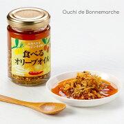 【香料・着色料・保存料・防腐剤不使用】素材にこだわった食べるオリーブオイル
