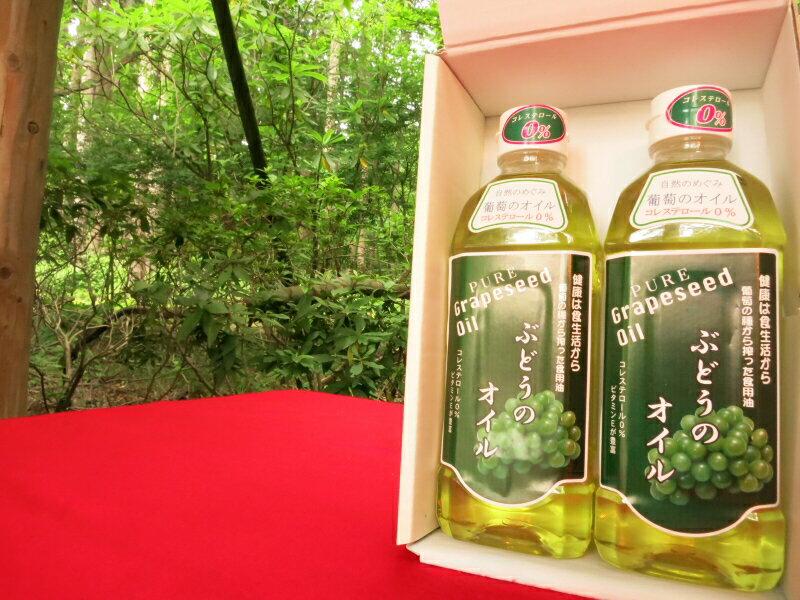 コレステロールゼロ!ぶどうの種油『グレープシードオイル』2本入りギフトセット【RCP】( 500ml×2本)