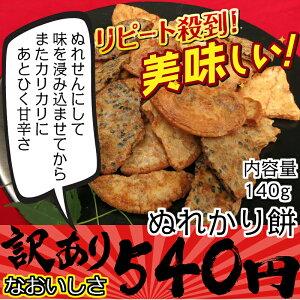 国産 うるち 米 手作り 煎餅 せんべい 菓子 スイーツ 伊豆 修善寺 箱根湯本 手焼堂 備長炭