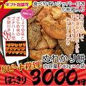 ぬれかり餅4袋と極小ハートしょうゆとざらめ入りギフト3000円ぽっきり
