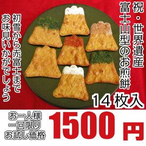富士山煎餅7枚入×2袋ギフトボックス国産 うるち 米 手作り 煎餅 せんべい 菓子 スイーツ 伊豆 修善寺 箱根湯本 手焼堂 備長炭