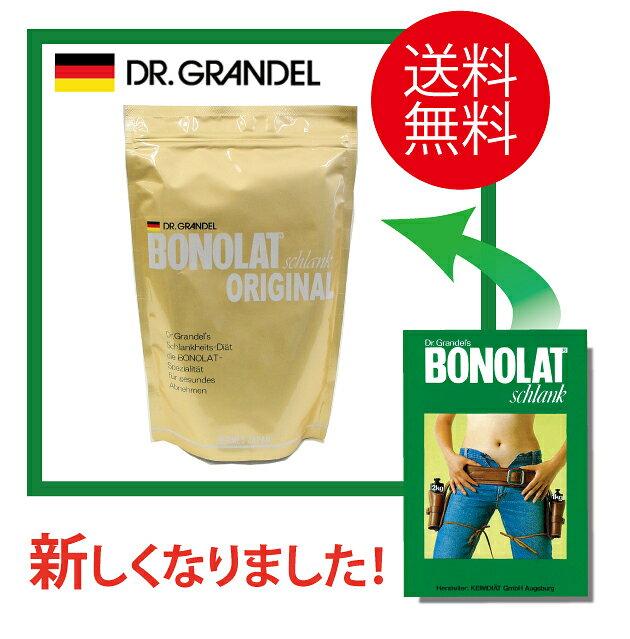 【送料無料】短期集中ダイエット「ボノラート」600g(20杯分)乳プロテイン 無添加(人工甘味料 香料 着色料 保存料)