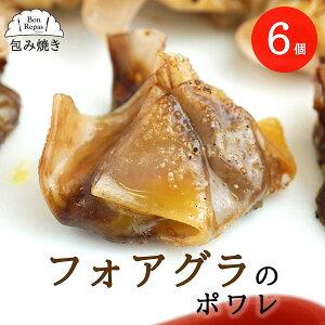 【受注生産/冷蔵品】フォアグラのポワレ(6個入り)