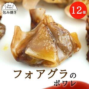 【受注生産/冷蔵品】フォアグラのポワレ(12個入り)