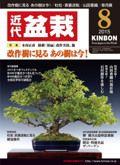 Monthly modern bonsai August 2015