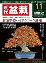Kinbon201811