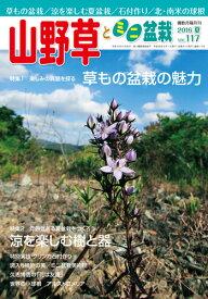 隔月刊「山野草とミニ盆栽」16年夏号