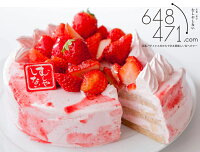 ミラクル*いちご(美味しいアレルギー対応ケーキ)
