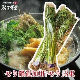 仙台名物せり鍋セット専用 追加用の「せり」3束/セリ鍋