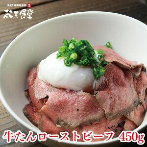 仙台名物の牛たんをローストビーフに!牛たんの旨味を堪能できる新・仙台名物!送料無料!