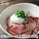 仙台名物の牛たんをローストビーフに!牛たんの旨味を堪能できる新・仙台名物!ソースなしで楽しめる味付け!送料無料!