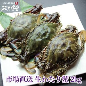 その日に水揚げされた生の宮城県産「わたり蟹」2kg!良いダシが出ます!市場直送!送料無料!