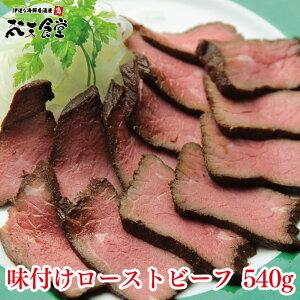 味付けローストビーフ540g前後(180g前後×3)送料無料!ソースなしのそのままで美味しく楽しめる味付けです!