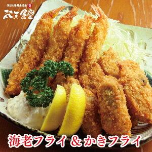 お得で便利なフライのセット!14cm以上の海老フライ10尾&大粒かきフライ20個のミックスフライセット!カキ/牡蠣/エビ/惣菜