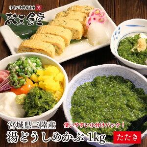 宮城県三陸から産地直送!旬をの美味しさそのままに!湯どうしめかぶのたたき1kg、送料無料!粘りや風味が違います!使いやすい小分けタイプ50g×20パック