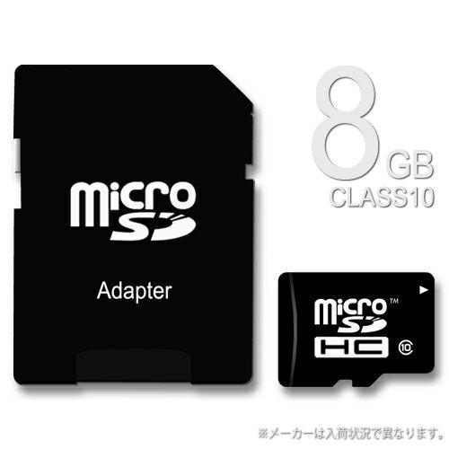 マイクロSDカード 8GB CLASS10 【送料無料/メール便】ノーブランド Micro SDHC カード 8ギガ クラス10 アダプター付きスマートフォン ストレージ 外部メモリ 大容量