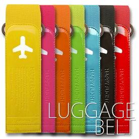 スーツケースベルト ALIFE HAPPY FLIGHT LUGGAGE BELT
