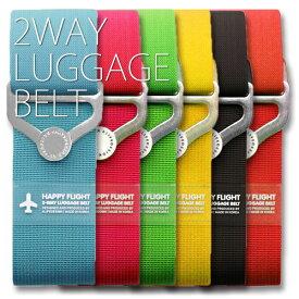 スーツケースベルト ALIFE HAPPY FLIGHT 2-WAY LUGGAGE BELT