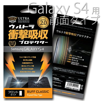 Introduction to ultra shock absorption protector Galaxy S4 for Galaxy SC-04E front protection film popular ClearCase docomo's BUFF and buff mezamashi TV