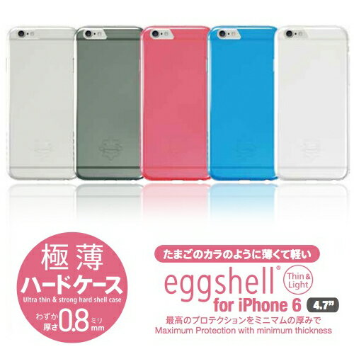 "iPhone 6用ケースeggshell for iPhone6 4.7""ハードケース"