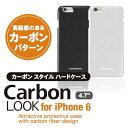 "TUN-PH-000316/317 CARBONLOOK iPhone6 4.7""用【送料無料】iphone6 4.7インチ ハードケース 丈夫 シンプル アイ..."