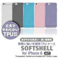 """TUN-PH-000303-307SOFTSHELLiPhone64.7""""用【レビューを書いて送料無料】【9中旬発売予約受付分】iPhone64.7インチTPUケース丈夫シンプルアイフォンあいふぉん"""
