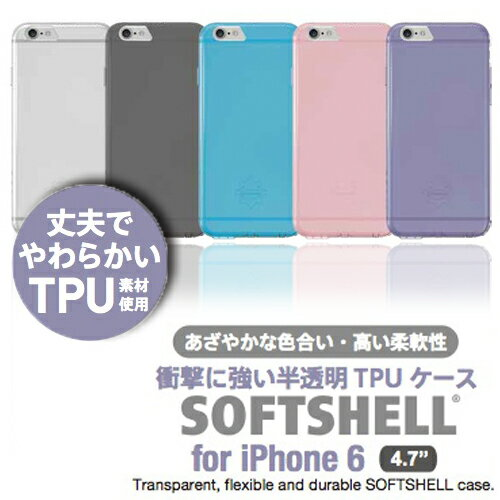 "iPhone 6用ケースSOFTSHELL for iPhone6 4.7""TPUケース"