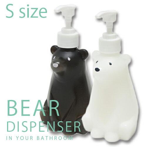 ディスペンサーBEAR DISPENSER ベアーディスペンサー Sサイズ 300ml HASHY【送料無料】お風呂 シャンプー ボディーソープ 容器 クマ