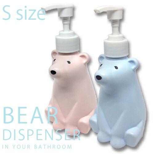ディスペンサーBEAR DISPENSER ベアーディスペンサー パステルカラーSサイズ 300mlお風呂 シャンプー ボディーソープ 容器 クマ