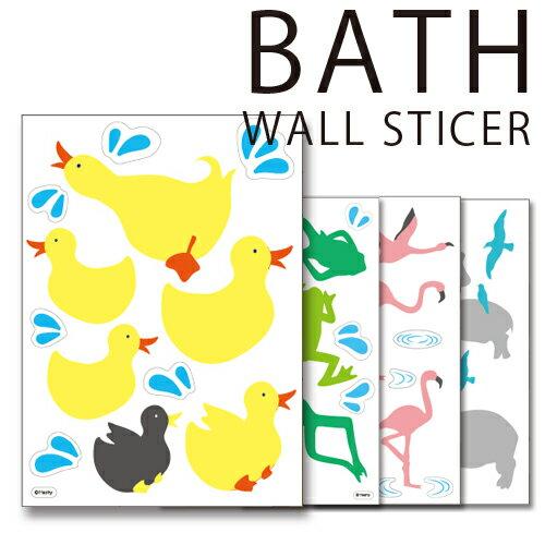 ウォールステッカー お風呂用BATH WALL STICKER ハシー【送料無料/メール便】お風呂 おもちゃ シール