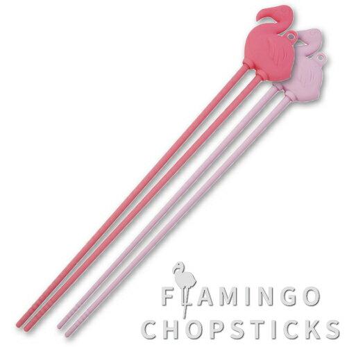 さいばしFLAMINGO CHOPSTICKS フラミンゴ菜箸HASHY ハシー菜箸 シリコン製 揚げ物使用可能 動物 フラミンゴ